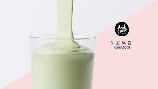 heyjuice茶桔便夏季新品牛油奶昔