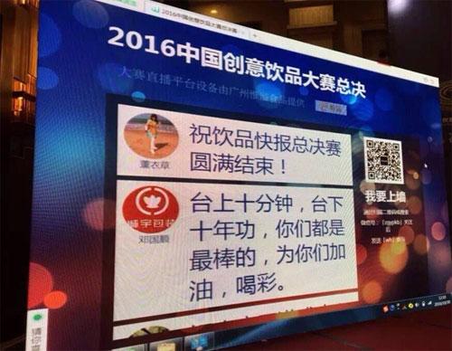 奇异鸟张鹏禹荣获2016快报杯中国创意饮品大赛总冠军