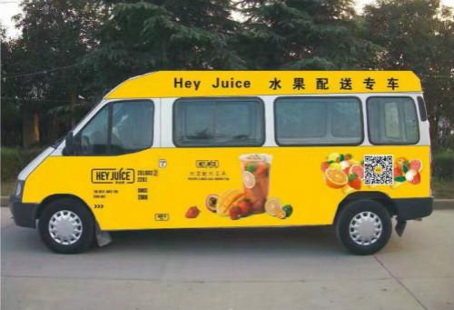 茶桔便水果配送车