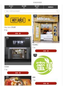 杭州美食评选