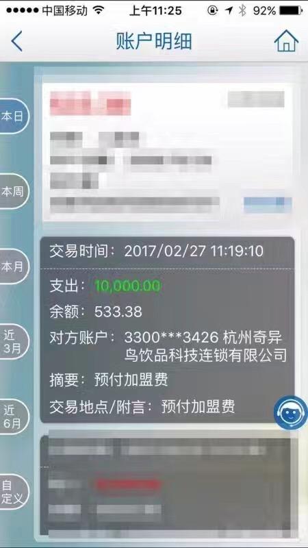 新疆省哈密Hey juice茶桔便加盟店
