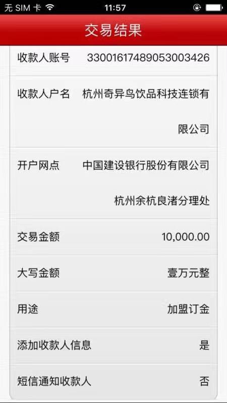 贵州省六盘水茶桔便加盟店