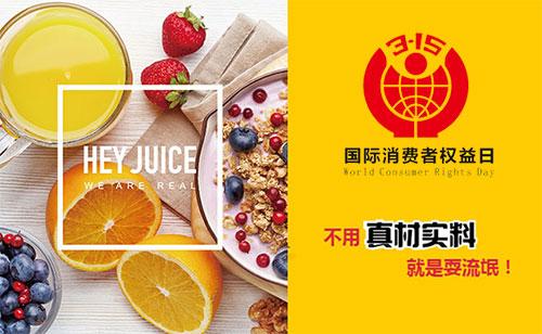 茶桔便3.15消费者权益日承诺