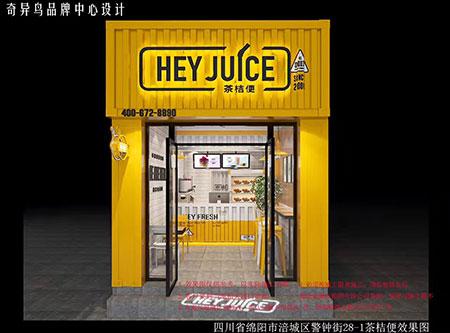 hey juice 茶桔便