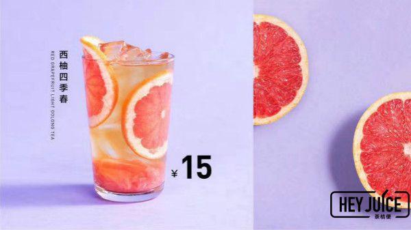茶桔便新品——西柚四季春