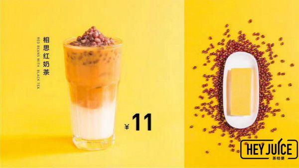 茶桔便新品——相思红奶茶