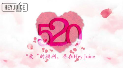 """520""""爱""""的福利,尽在茶桔便奶茶加盟店"""