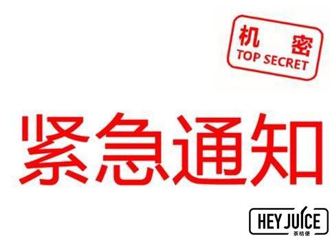 上海现开放少量茶桔便奶茶加盟名额