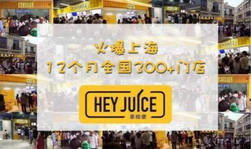7个月,茶桔便奶茶加盟店在上海开了140+家门店