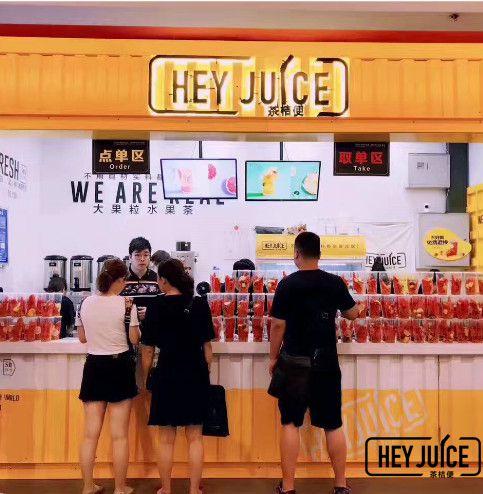西安hey juice茶桔便奶茶加盟店