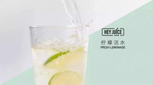 茶桔便饮品——柠檬活水