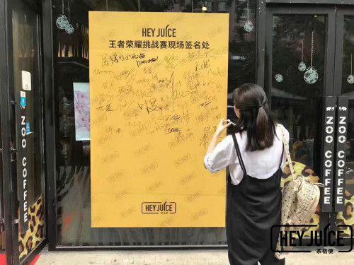 """茶桔便奶茶加盟之""""王者荣耀""""总决赛现场海报"""