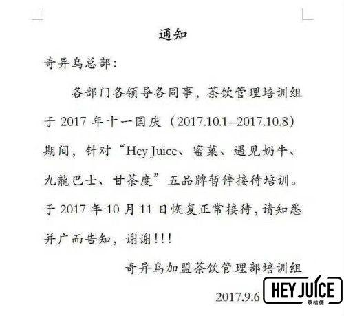 2017十一国庆期间奇异鸟奶茶培训通知