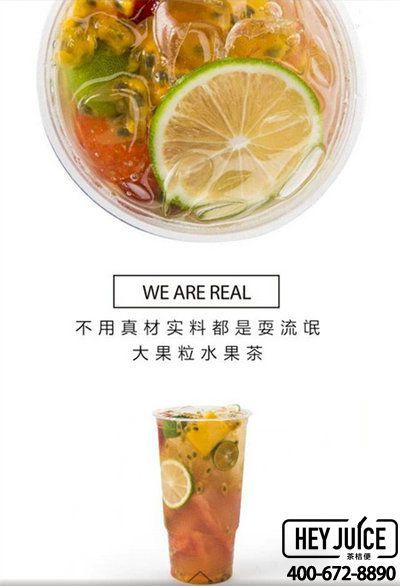 茶桔便水果茶
