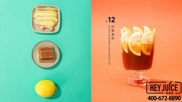 茶桔便柠檬姜茶