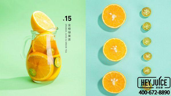 茶桔便金橙绿果茶