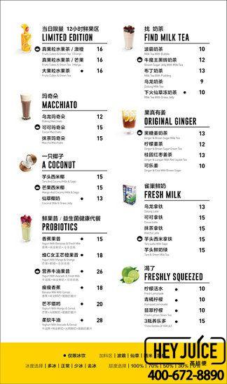 茶桔便菜单