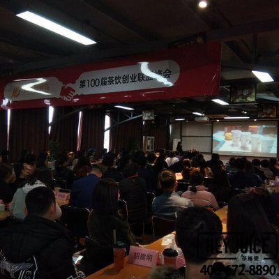 奇异鸟第100届茶饮创业联盟峰会