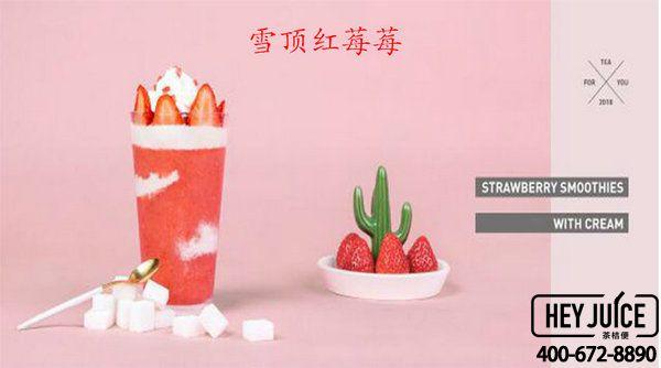 茶桔便新品雪顶红莓莓