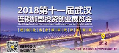 第十一届武汉连锁加盟投资创业展览会