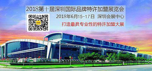 2018第十届中国(深圳)国际品牌特许加盟展即将开