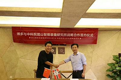 茶桔便总部博多集团与中科院签订战略合作