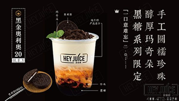 hey juice茶桔便夏季新品-黑金奥利奥