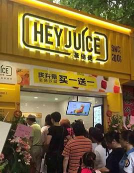 茶桔便奶茶加盟品牌店