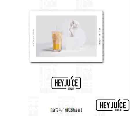 2018年茶桔便品牌参展广州联盟峰会