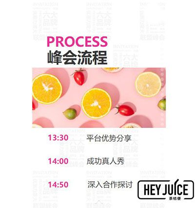 茶桔便奶茶加盟峰会