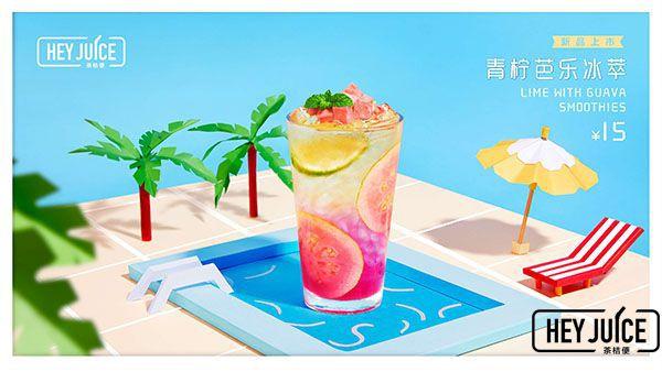 hey juice茶桔便夏季新品-青柠芭乐冰萃