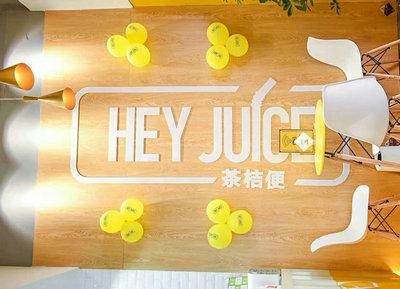 hey juice茶桔便加盟