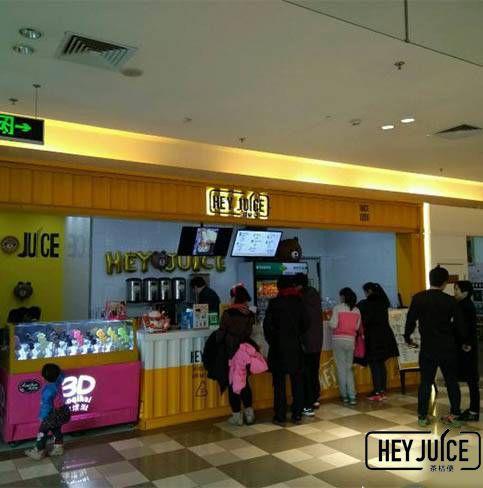 北京hei juice茶桔便奶茶加盟店