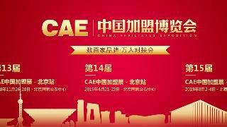 第13届CAE中国加盟展览会