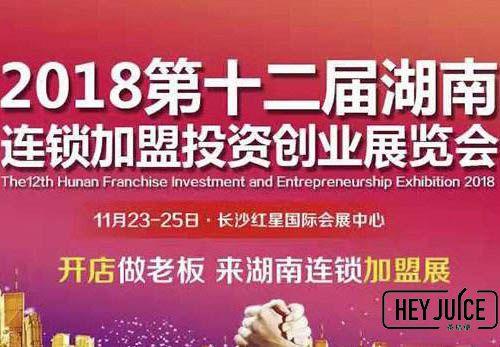 第十二届湖南连锁加盟展览会
