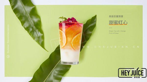 HEYJUICE水果茶 甜蜜红心