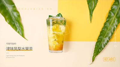 津味凤梨水果茶