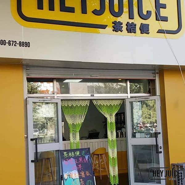新疆石河子西环路中心农贸市场茶桔便加盟店
