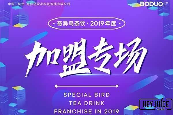 2019年度奇异鸟茶饮加盟专场