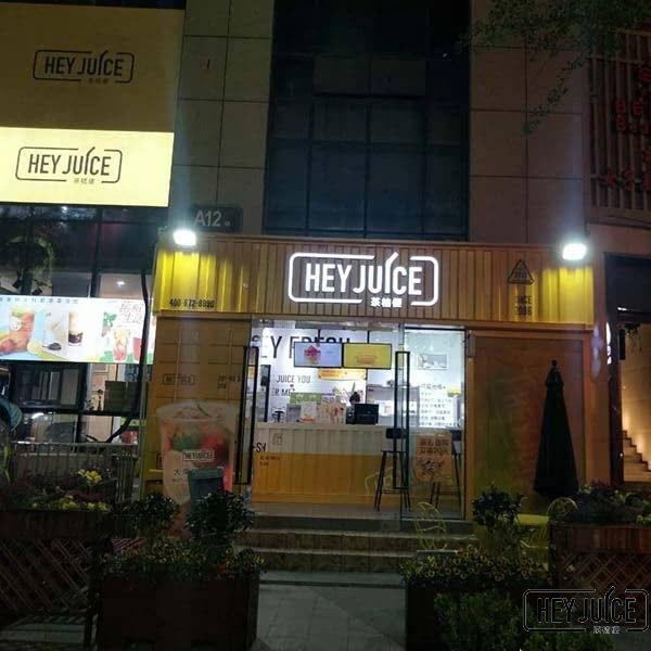 合肥肥西县上派镇茶桔便加盟店