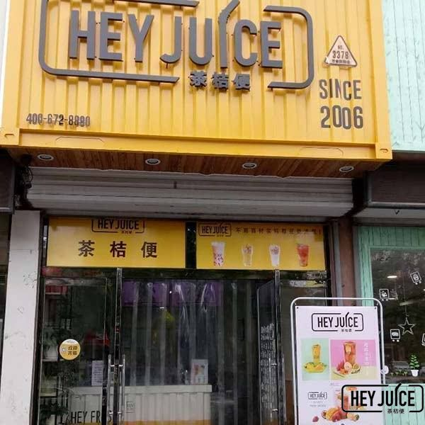 临沂临沭县商业步行街店