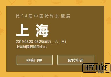 第54届中国特许加盟展上海站