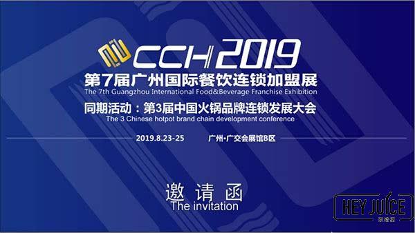 CCH2019广州国际餐饮加盟展