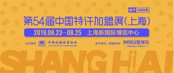 盟享加·中国特许加盟展-上海站