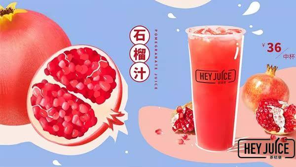 HEYJUICE秋季新品石榴汁
