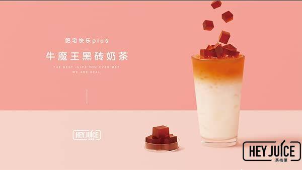 牛魔王黑砖奶茶-茶桔便