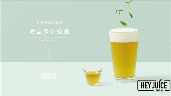 海盐绿茶奶盖