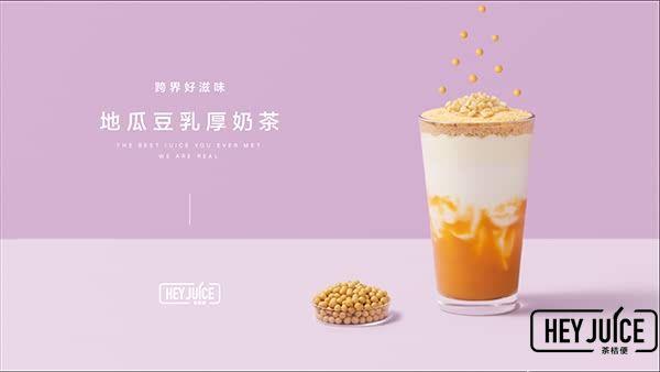 地瓜豆乳厚奶茶