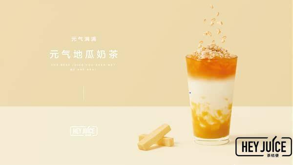 元气地瓜奶茶