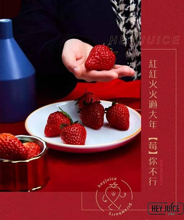 茶桔便草莓上新